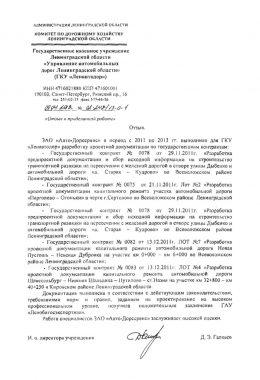 Ленавтодор