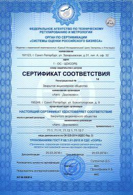 Сертификат соответствия 14