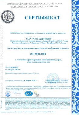 Сертификат №15.0268.026 от 6 марта 2015