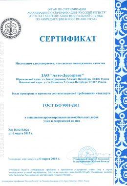 Сертификат №15.0276.026 от 6 марта 2015